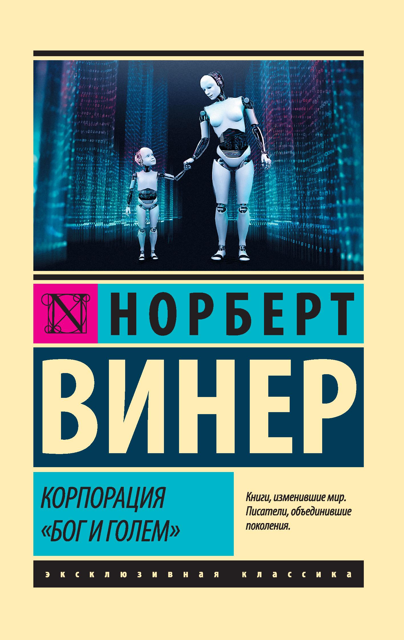купить Норберт Винер Корпорация «Бог и голем» (сборник) по цене 119 рублей