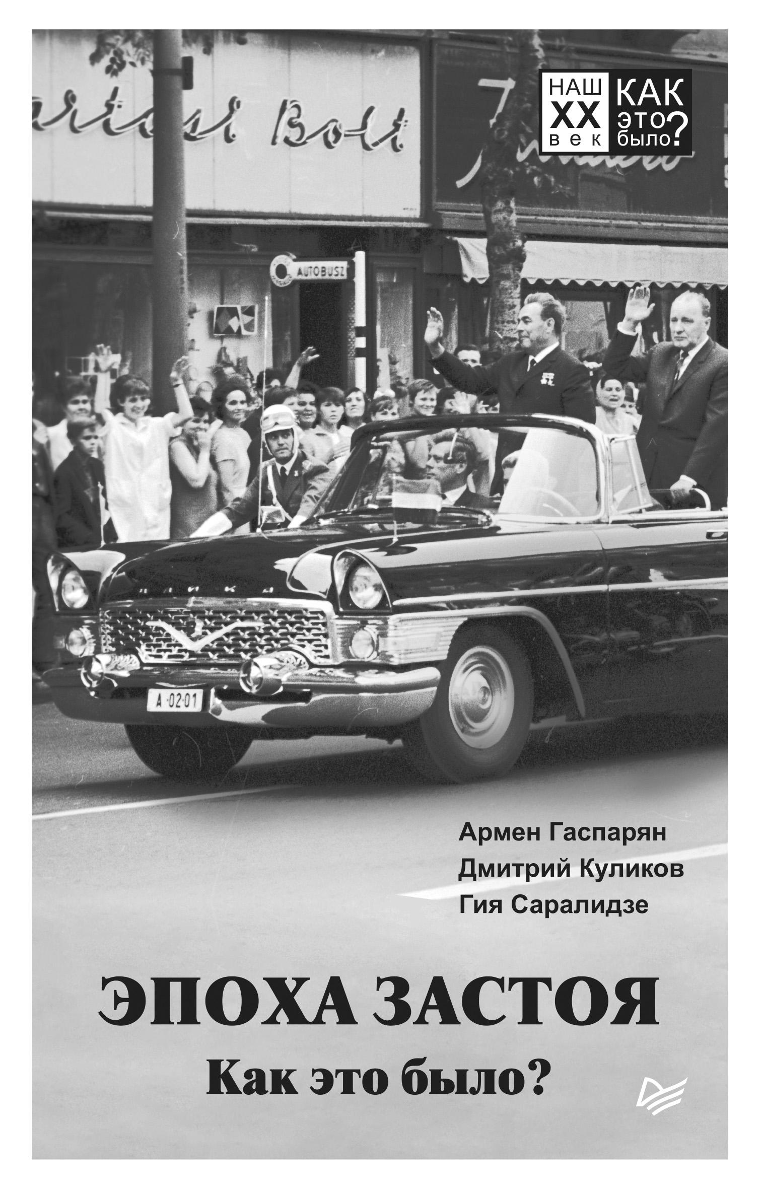 Армен Гаспарян Эпоха застоя. Как это было? армен гаспарян вожди и лидеры как это было