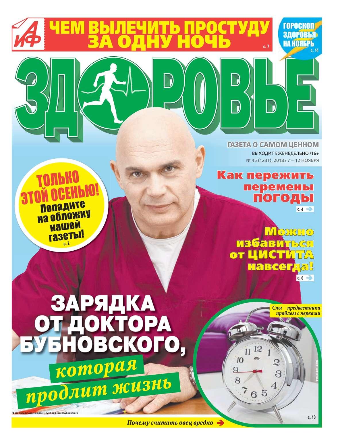 Редакция газеты Аиф. Здоровье Аиф. Здоровье 45-2018 здоровье
