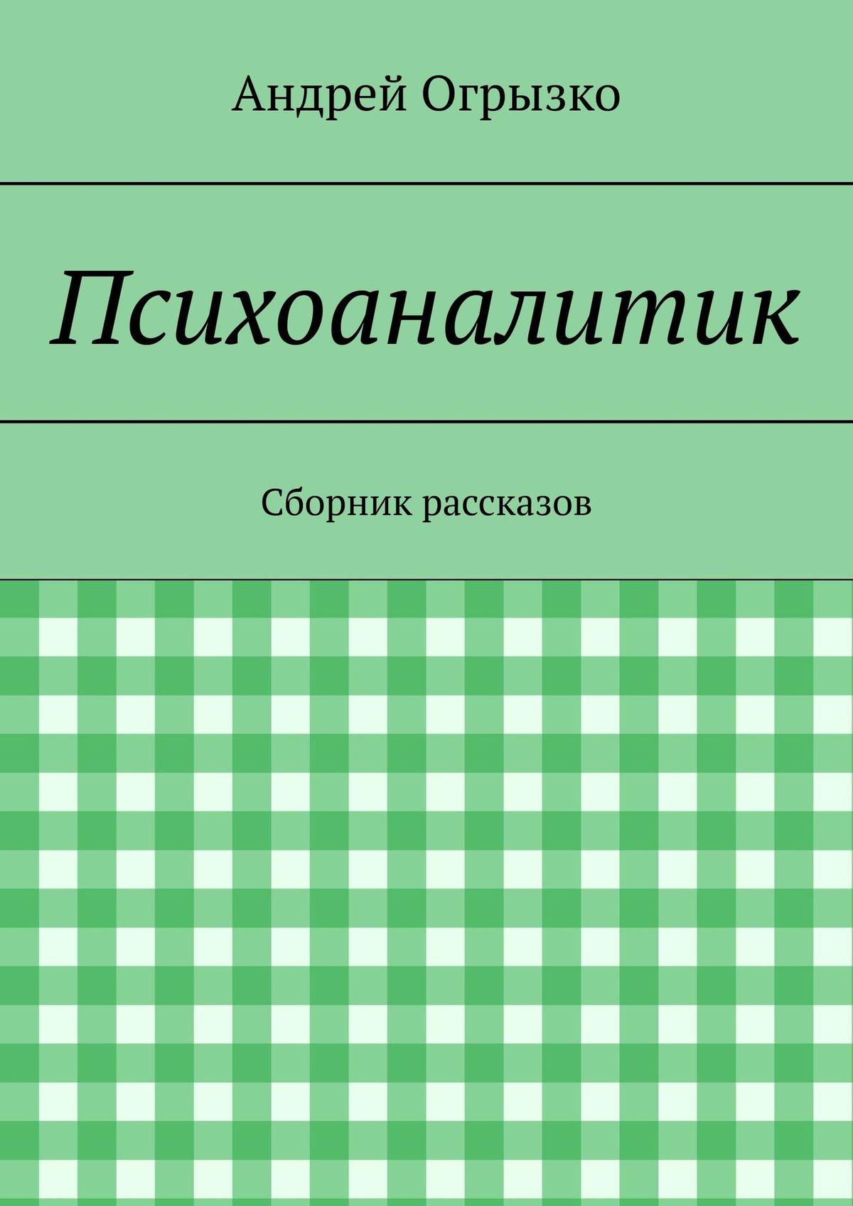 цена на Андрей Огрызко Психоаналитик. Сборник рассказов