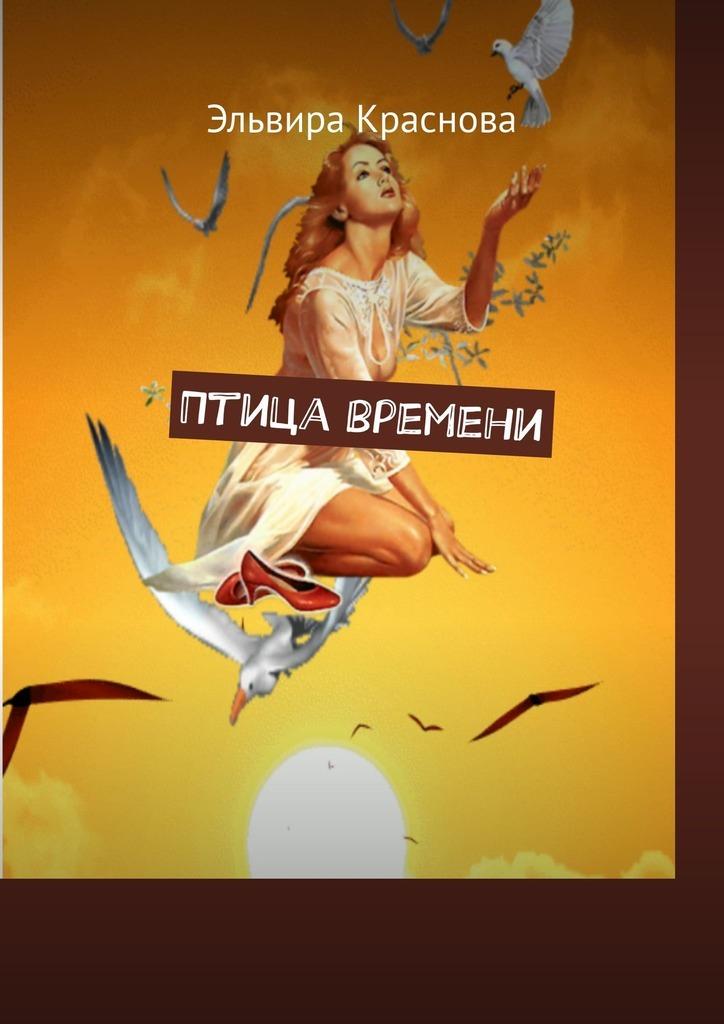 Эльвира Краснова Птица времени. Стихи о жизни