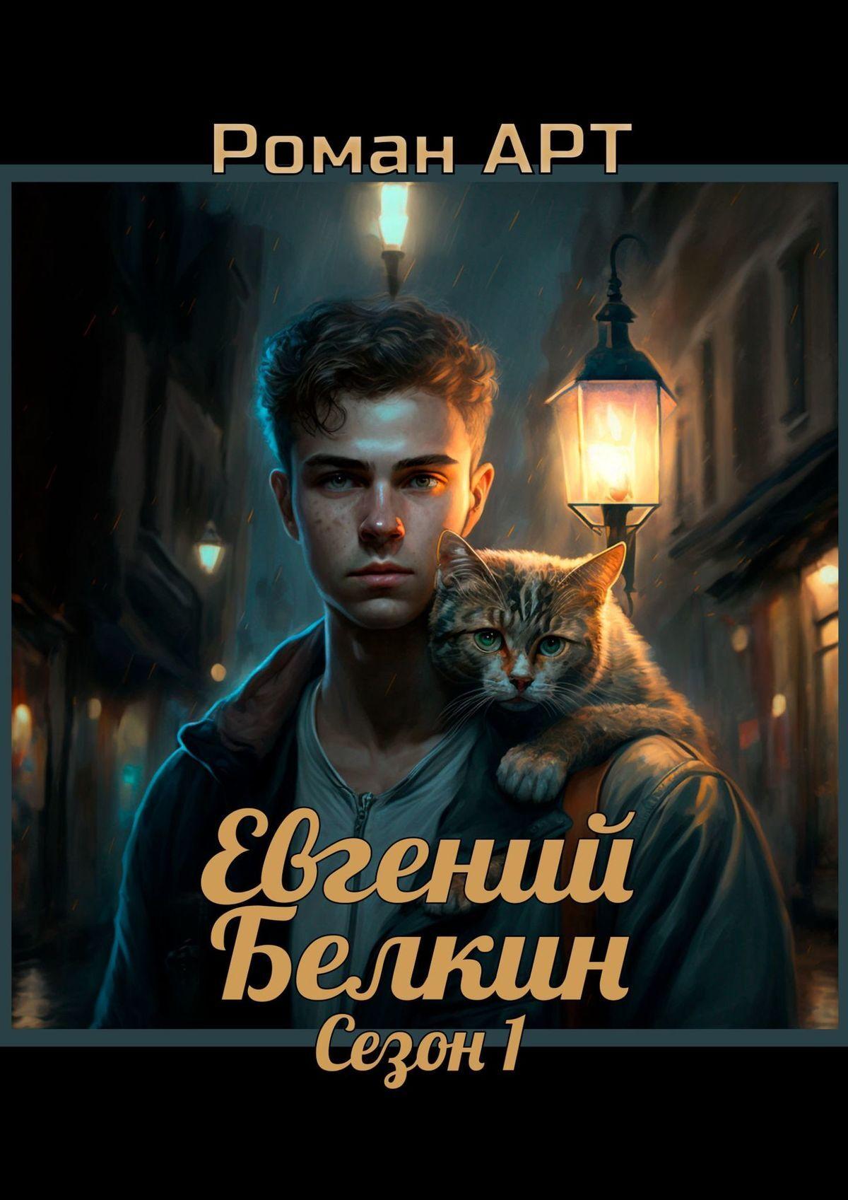 Евгений Белкин. Сезон01