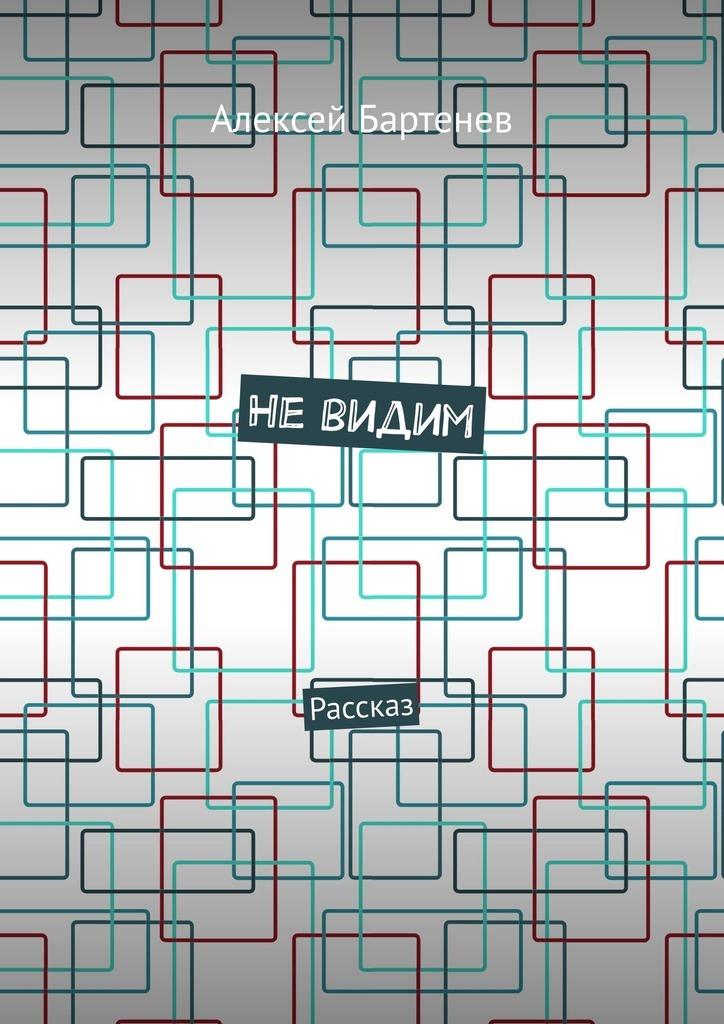 Алексей Бартенев Не видим. Рассказ цена