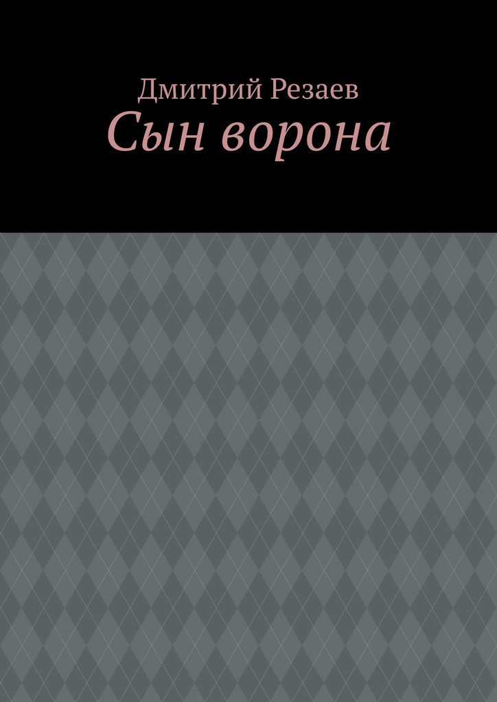 Дмитрий Резаев Сын ворона свитшот print bar ворон в золоте