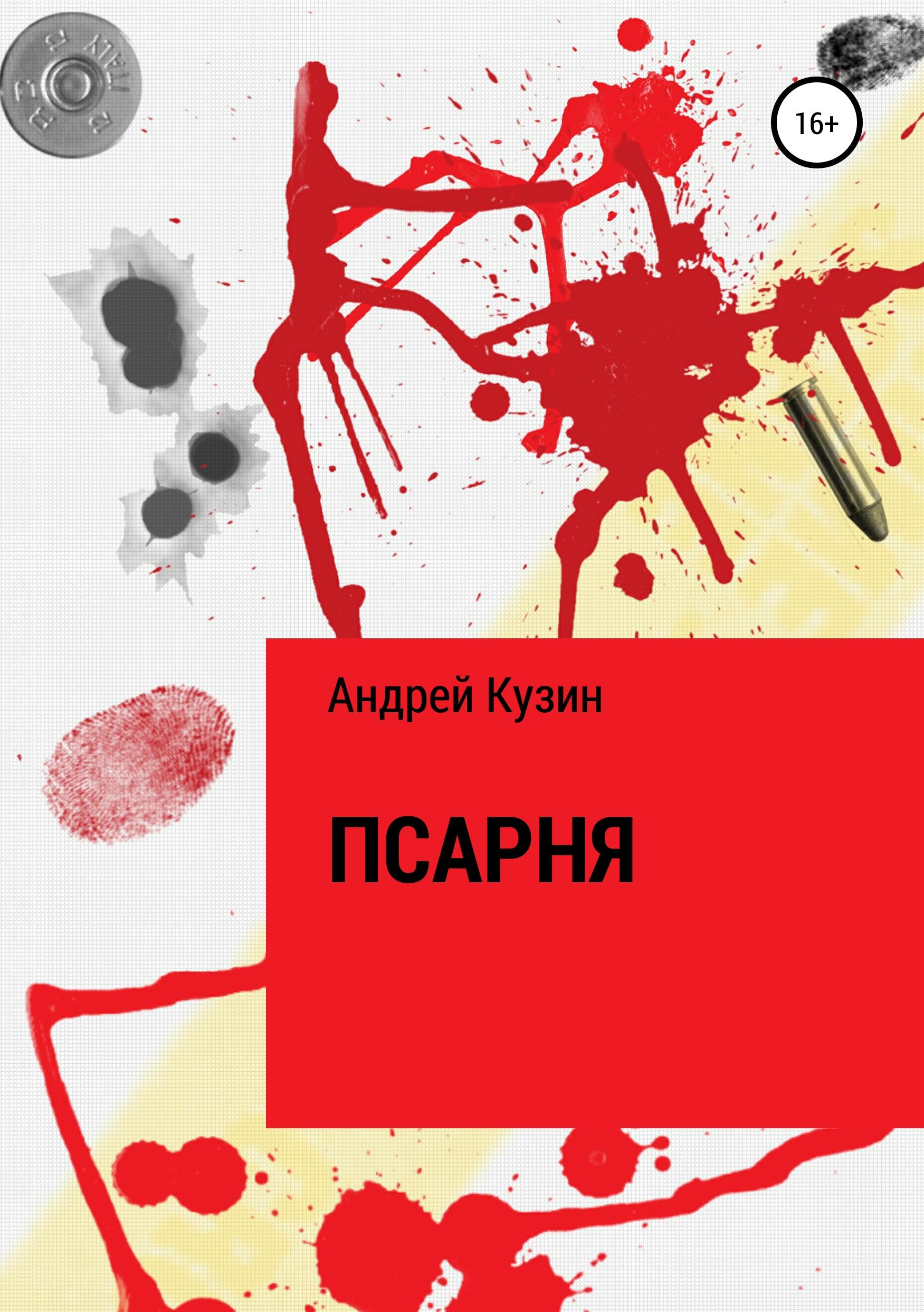 Андрей Александрович Кузин Псарня андрей кузин it storii записки айтишника