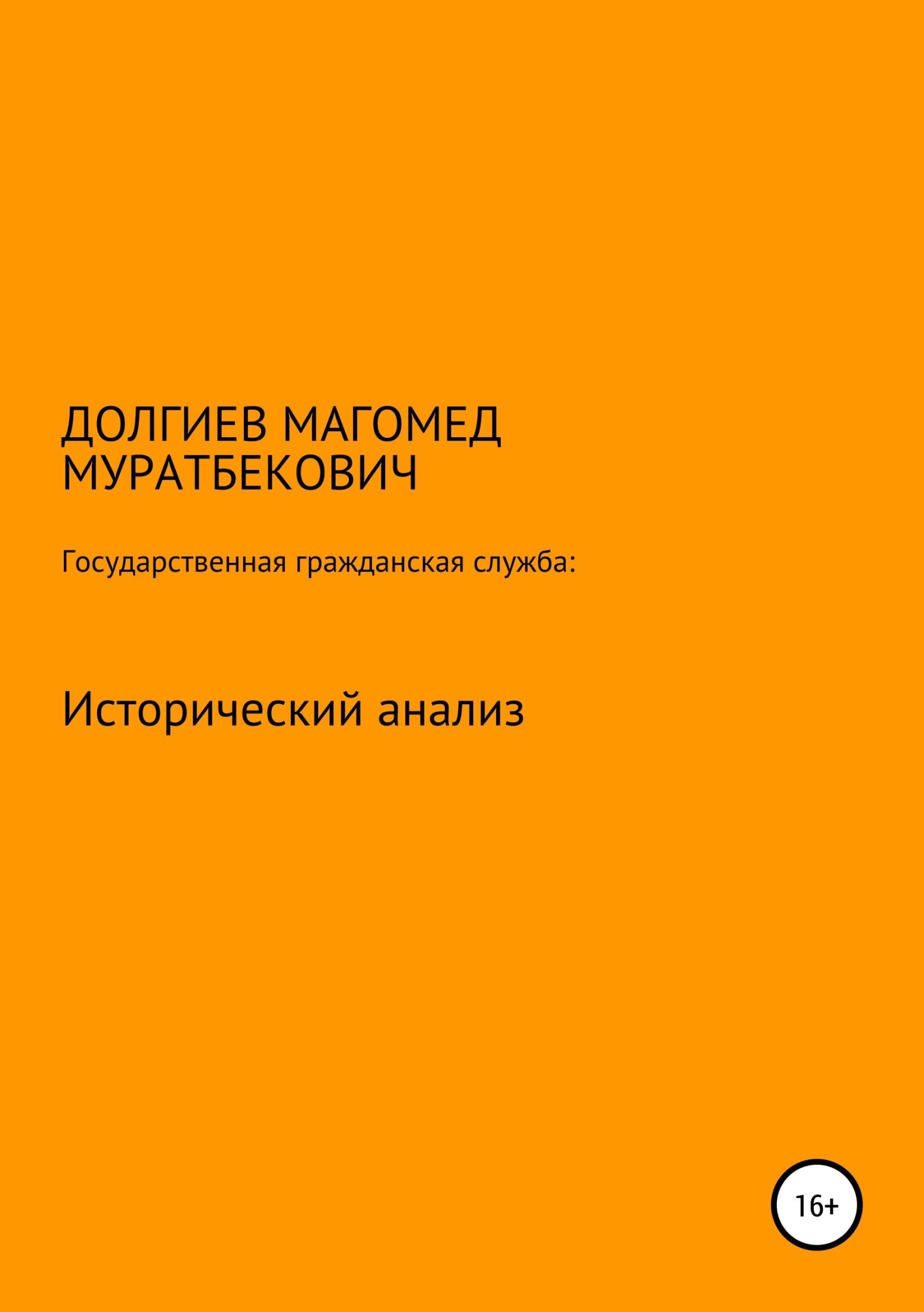 Магомед М Долгиев Государственная гражданская служба: исторический анализ