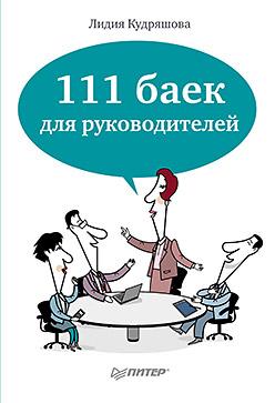 Лидия Кудряшова 111 баек для руководителей цены онлайн