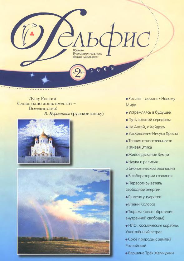 Отсутствует Журнал «Дельфис» №2 (54) 2008 отсутствует журнал дельфис 4 56 2008