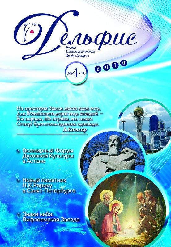 Отсутствует Журнал «Дельфис» №4 (64) 2010 отсутствует журнал дельфис 4 56 2008