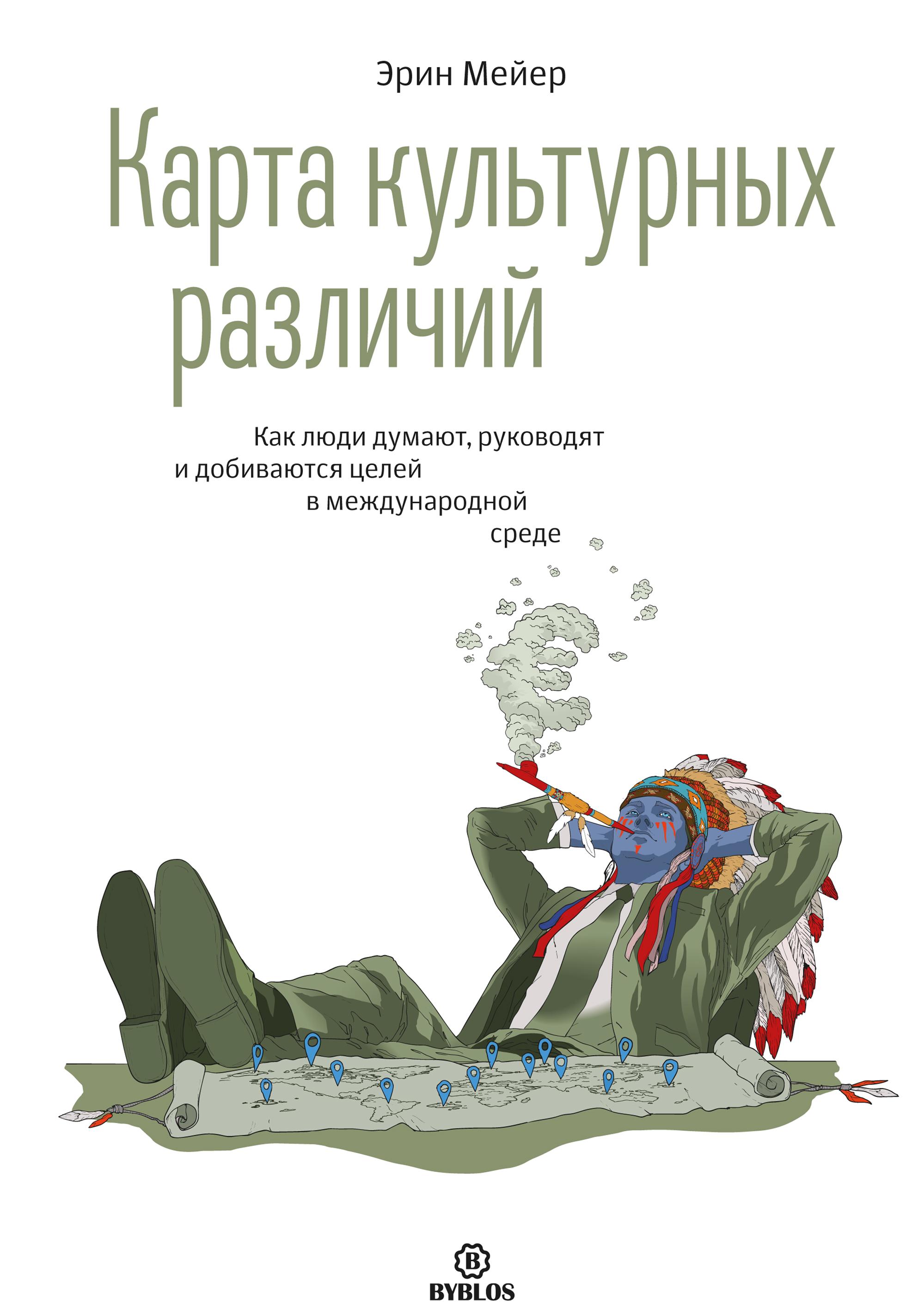 Обложка книги. Автор - Эрин Мейер