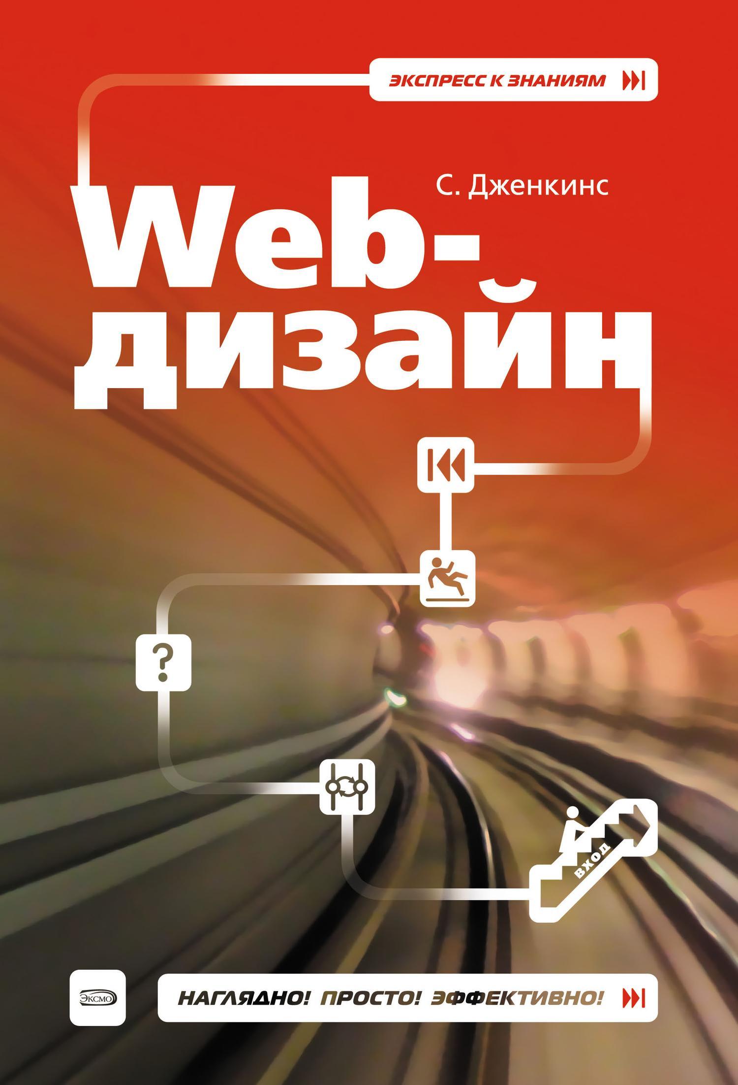 Сью Дженкинс «Web-дизайн»