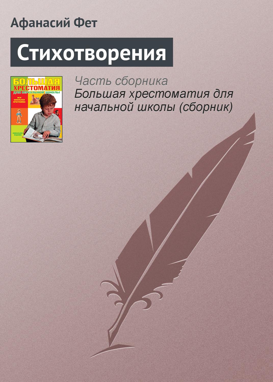 Афанасий Фет Стихотворения