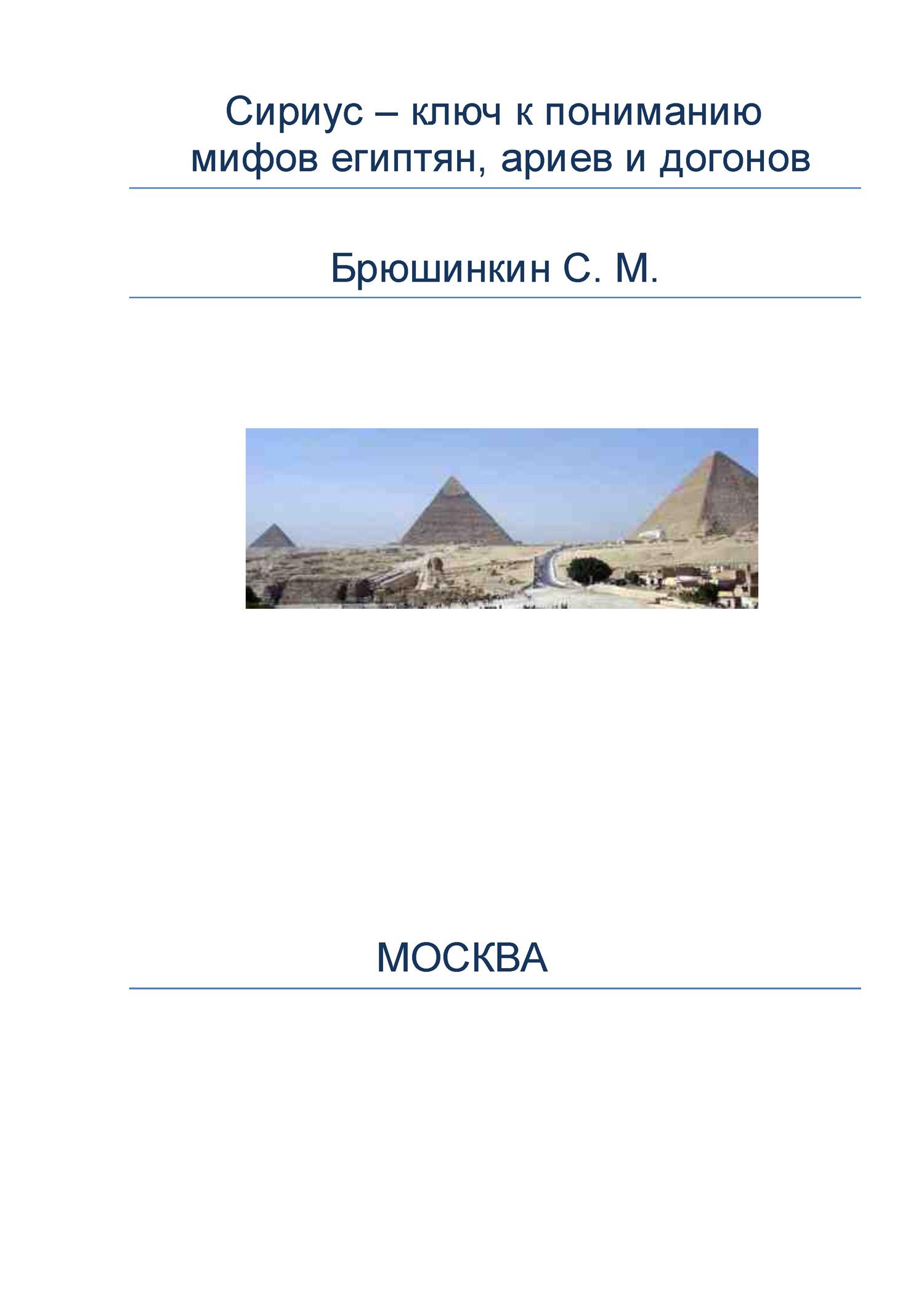 Сергей Брюшинкин «Сириус – ключ к пониманию мифов египтян, ариев и догонов»