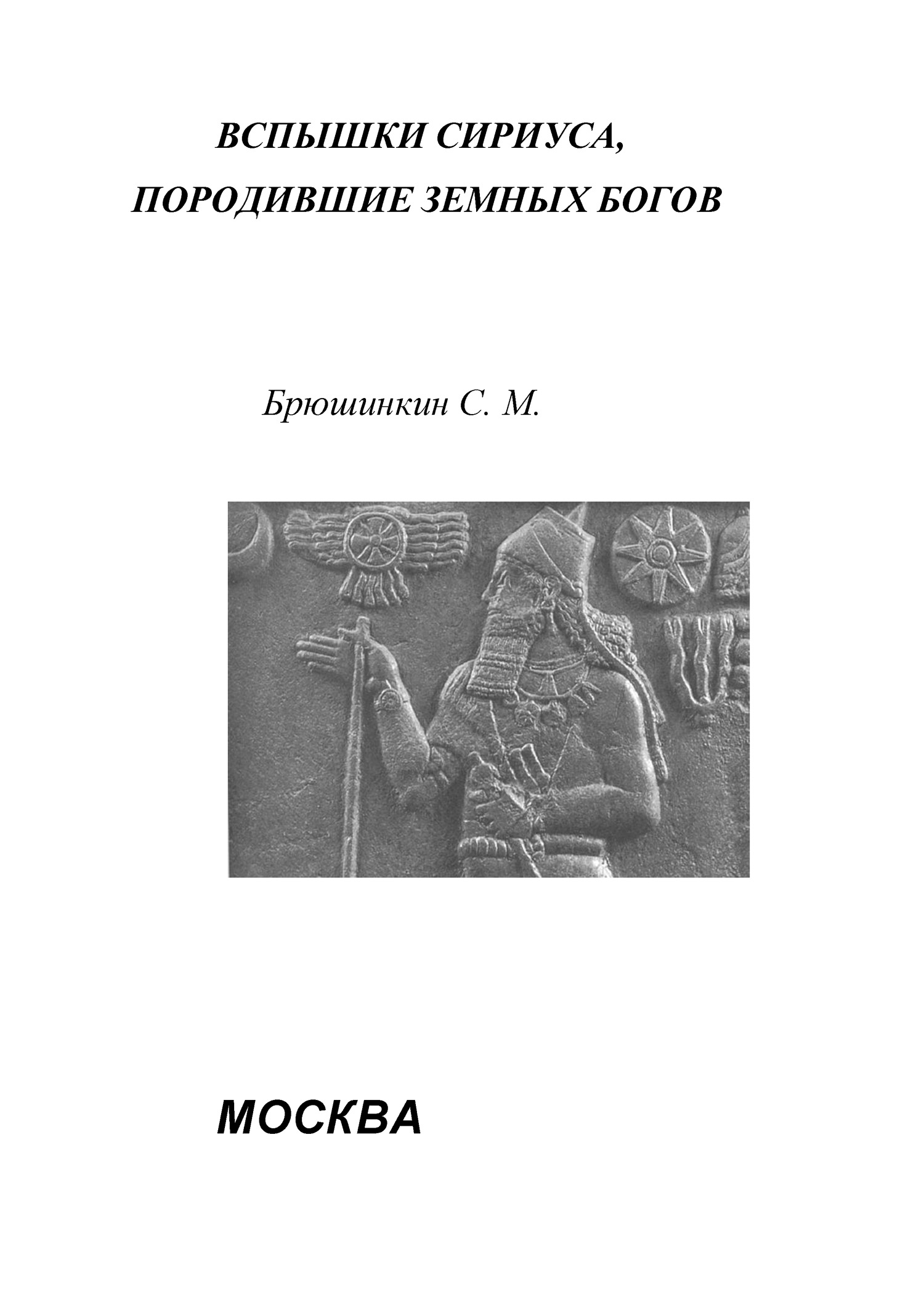 Сергей Брюшинкин «Вспышки Сириуса, породившие земных богов»
