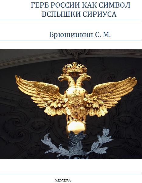 Сергей Брюшинкин «Герб России как символ вспышки Сириуса»