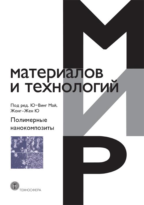 Коллектив авторов «Полимерные нанокомпозиты»