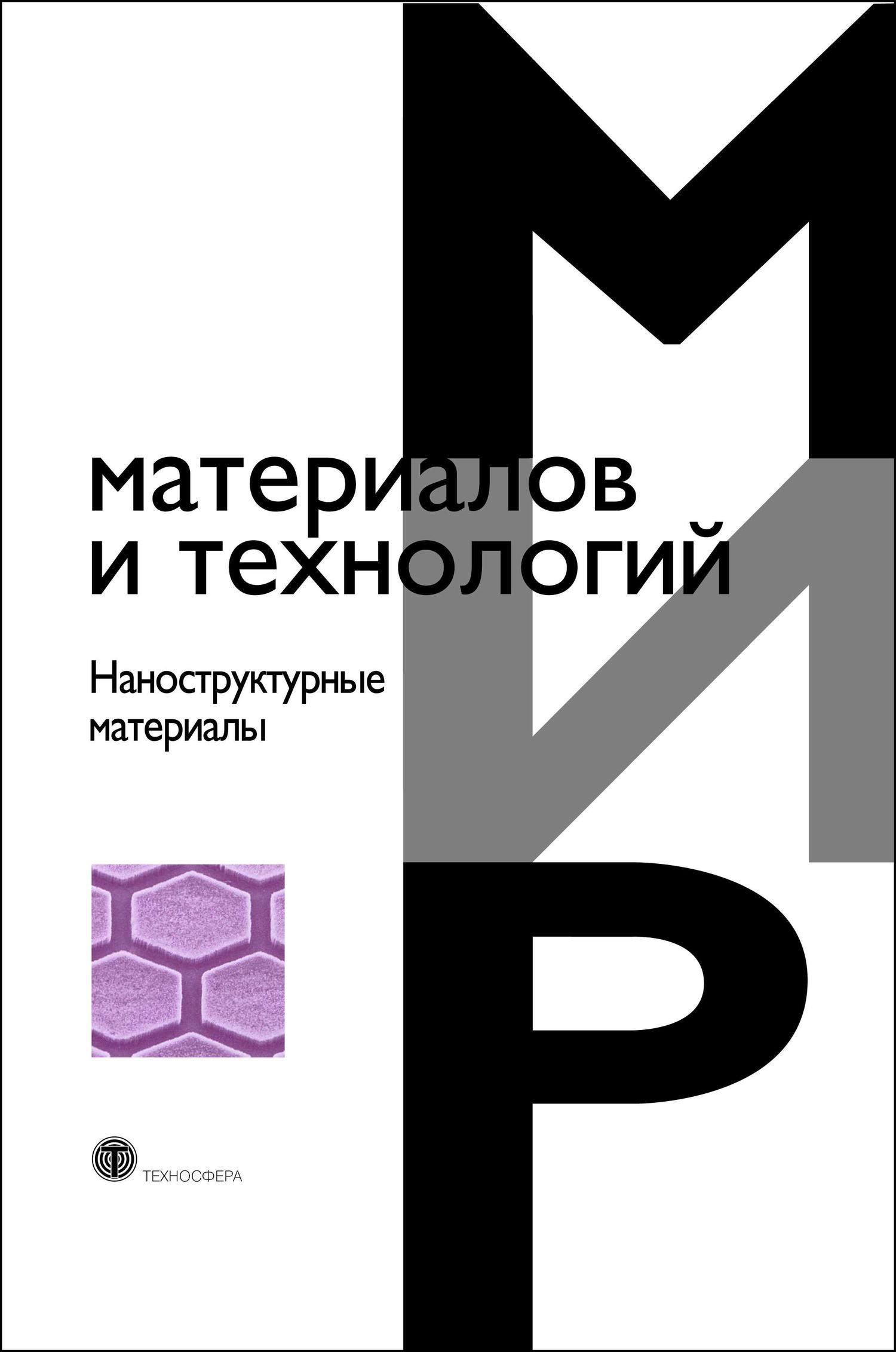 Коллектив авторов «Наноструктурные материалы»