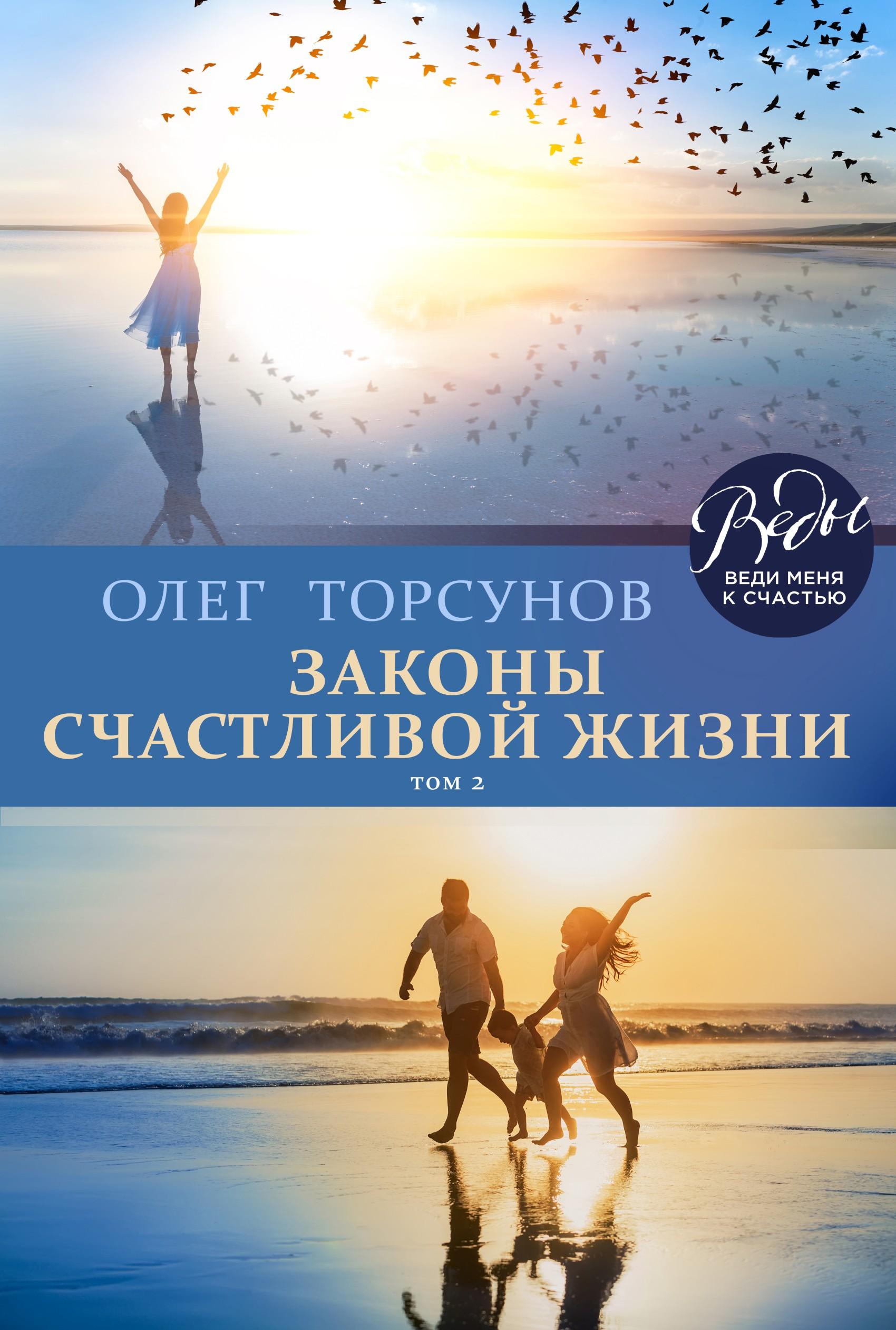 Олег Торсунов Законы счастливой жизни. Том 2. Могущественные силы Вселенной анна дарбинян законы вселенной