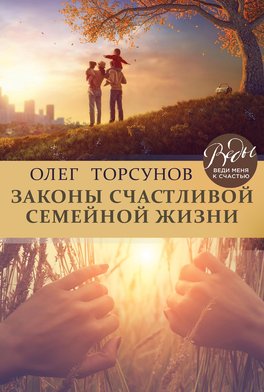 все цены на Олег Торсунов Законы счастливой семейной жизни онлайн