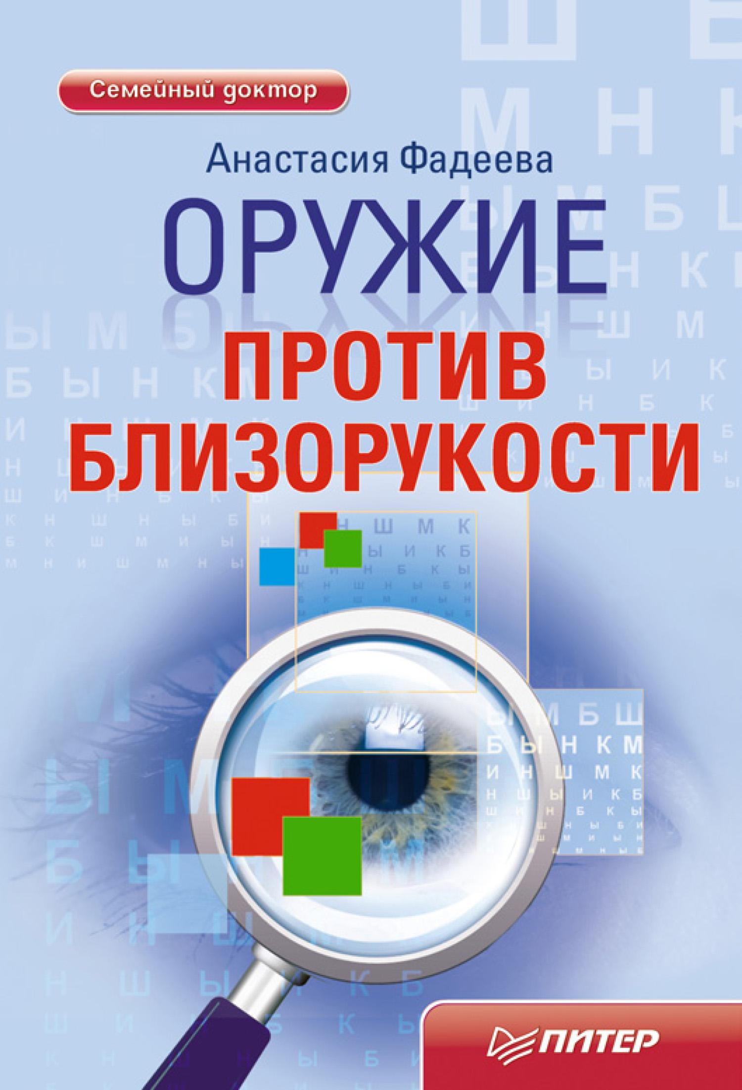 Анастасия Фадеева Оружие против близорукости упражнения для глаз
