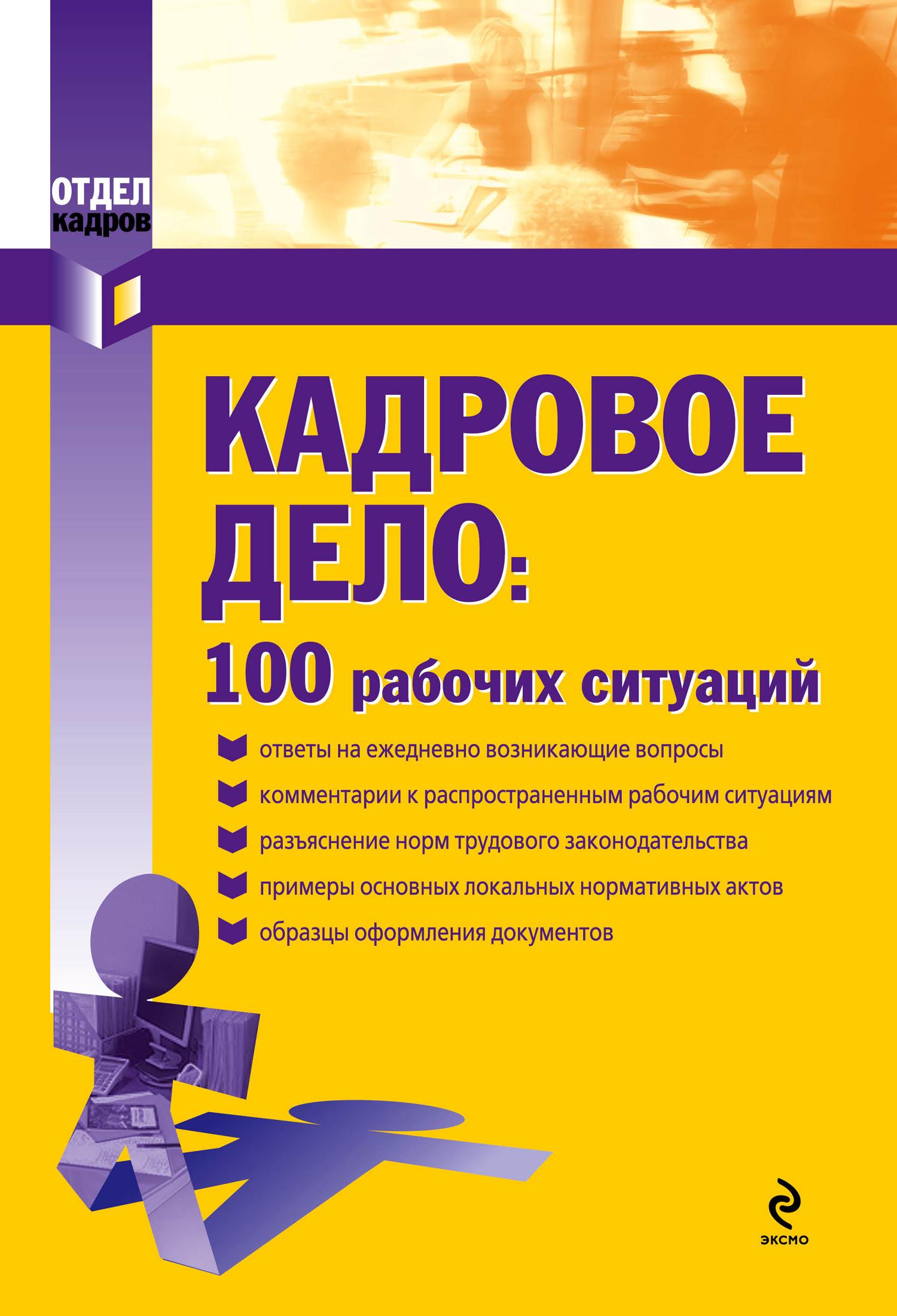Екатерина Рощупкина, Лидия Чечета, Нина Слепнёва, Надежда Малышева «Кадровое дело: 100 рабочих ситуаций»