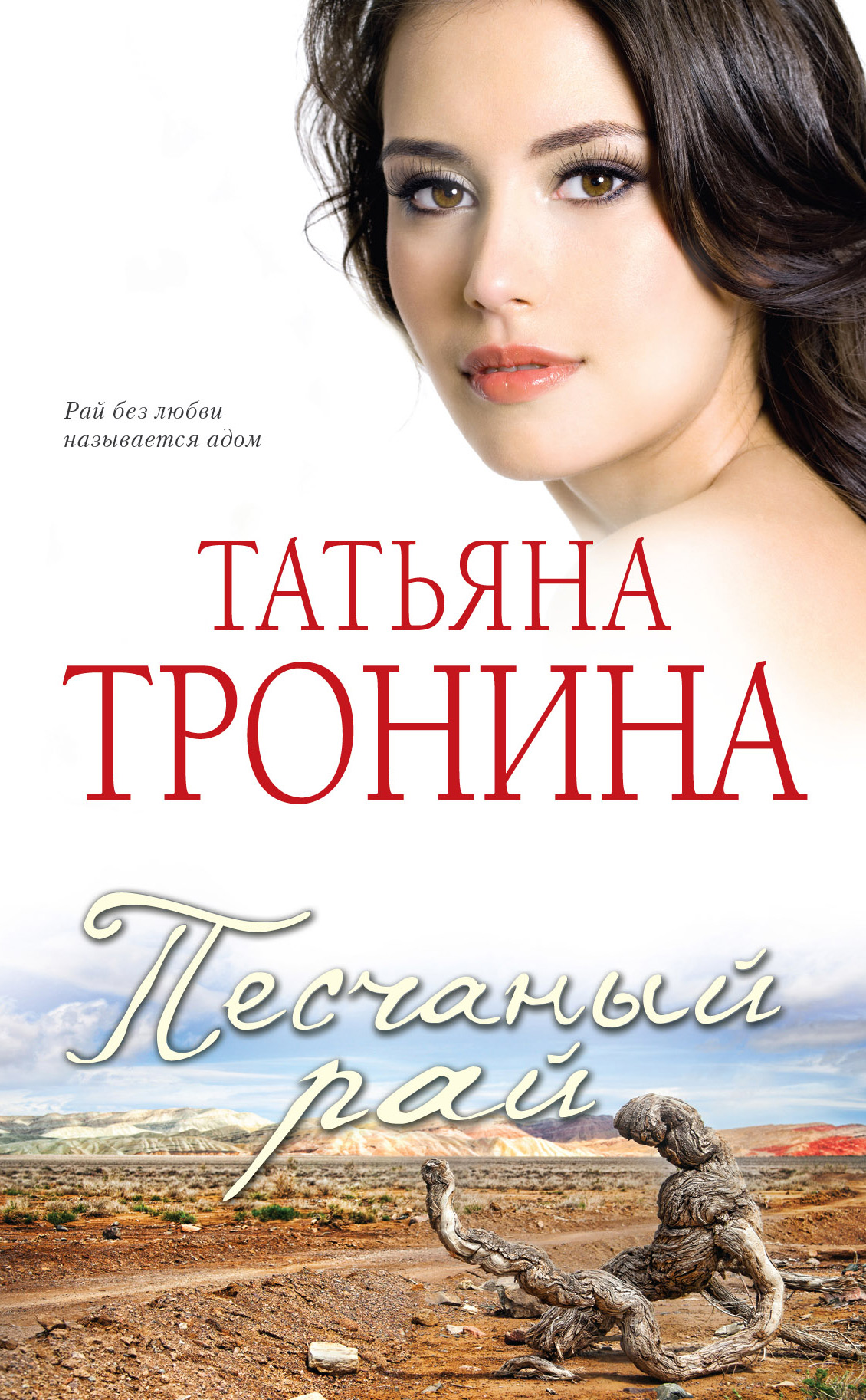 Татьяна Тронина Песчаный рай тронина т песчаный рай