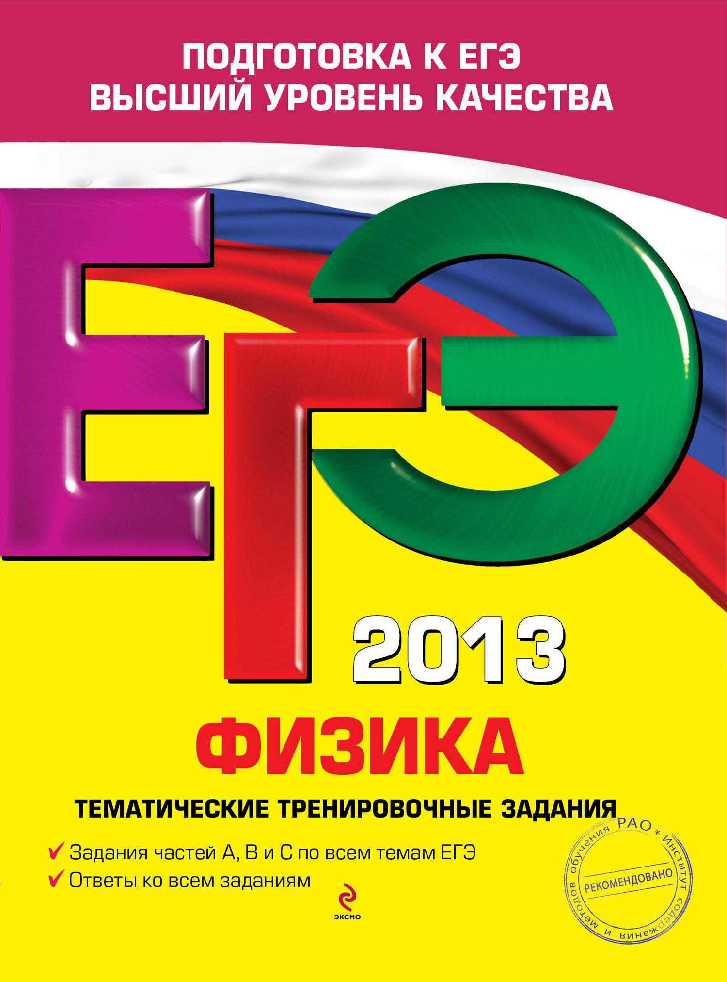 Алевтина Фадеева «ЕГЭ 2013. Физика. Тематические тренировочные задания»