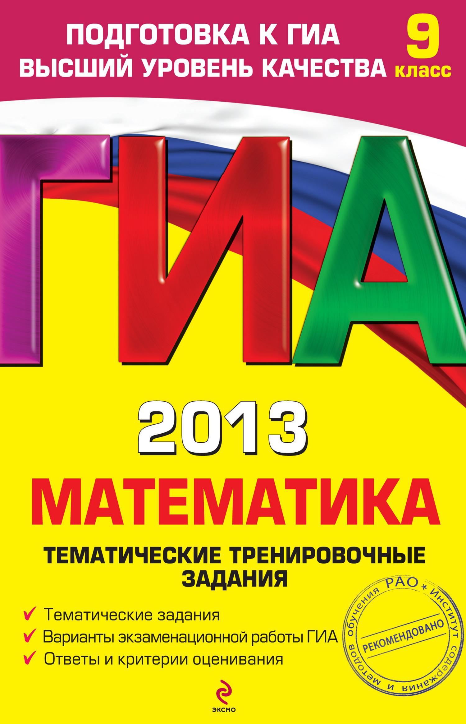 М. Н. Кочагина ГИА 2013. Математика. Тематические тренировочные задания. 9 класс