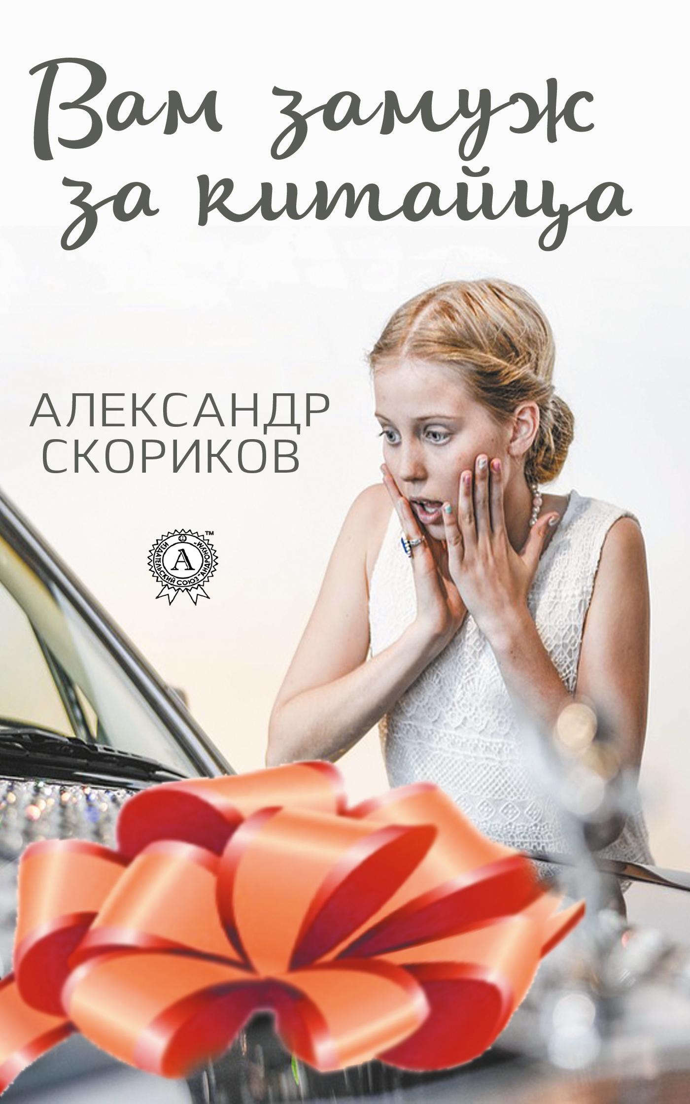 Александр Скориков Вам замуж за китайца теплый пол нагревательный мат rexant extra площадь 5 0 м2 0 5 х 10 0 метров 800вт двух жильный
