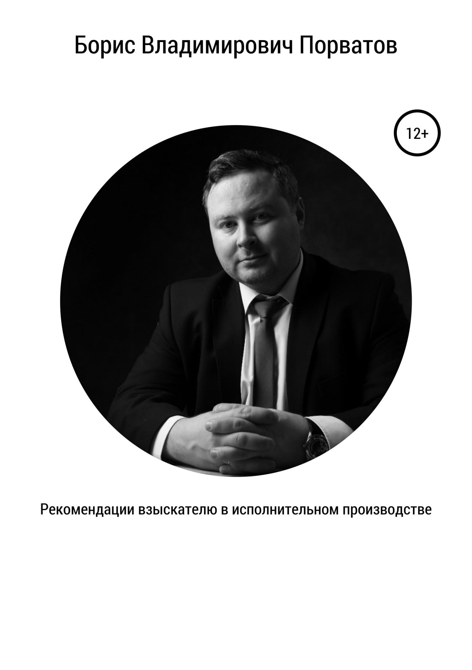 Обложка книги. Автор - Борис Порватов