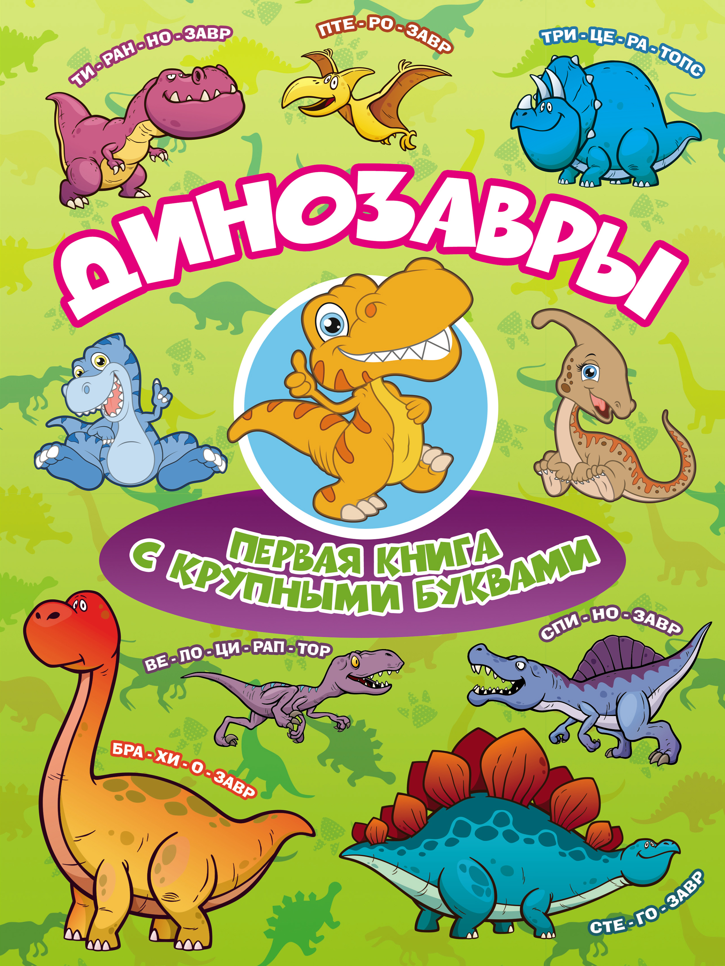 И. Г. Барановская Динозавры. Первая книга с крупными буквами е г ананьева все динозавры с крупными буквами