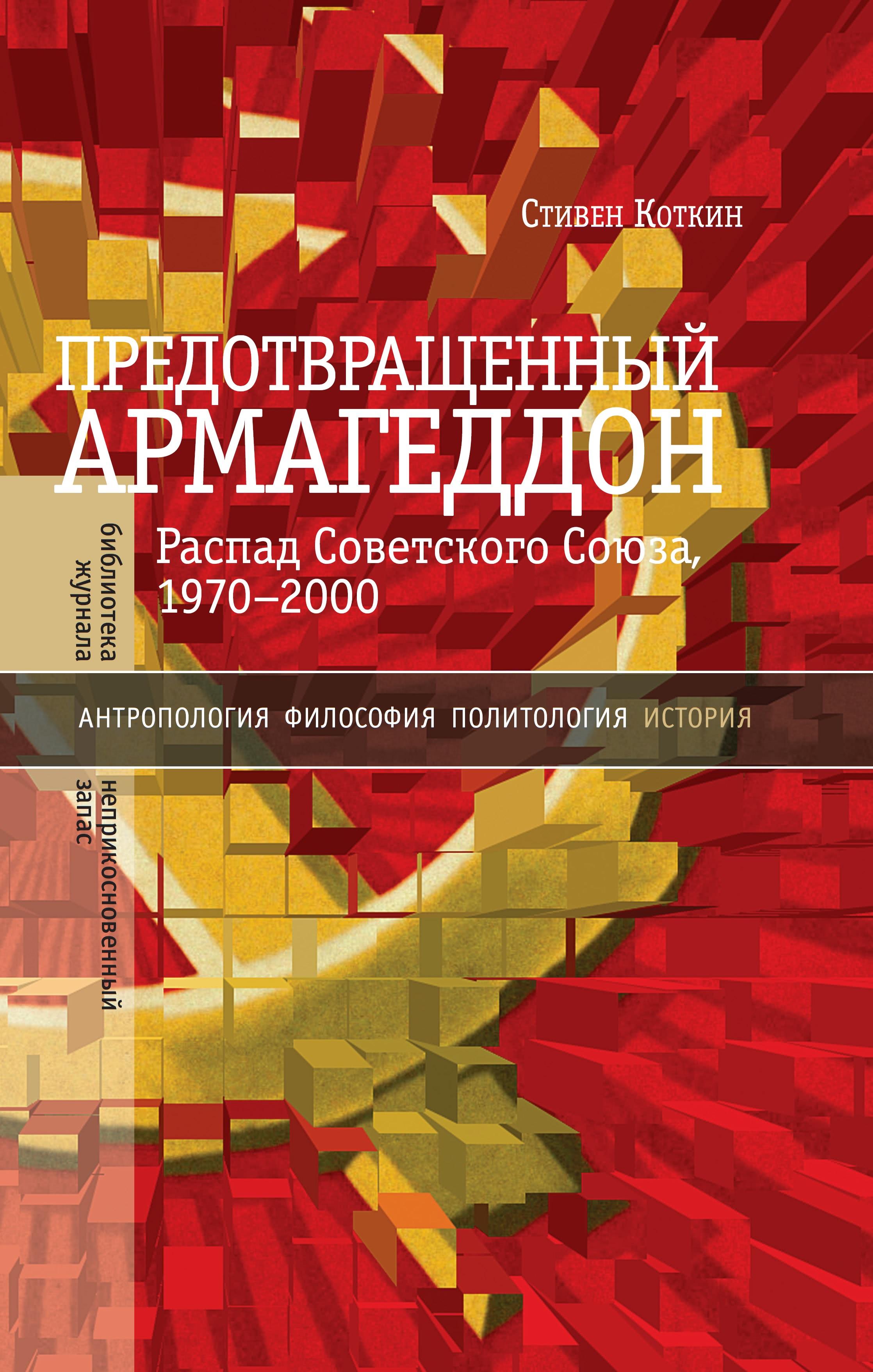 Предотвращенный Армагеддон. Распад Советского Союза, 1970–2000