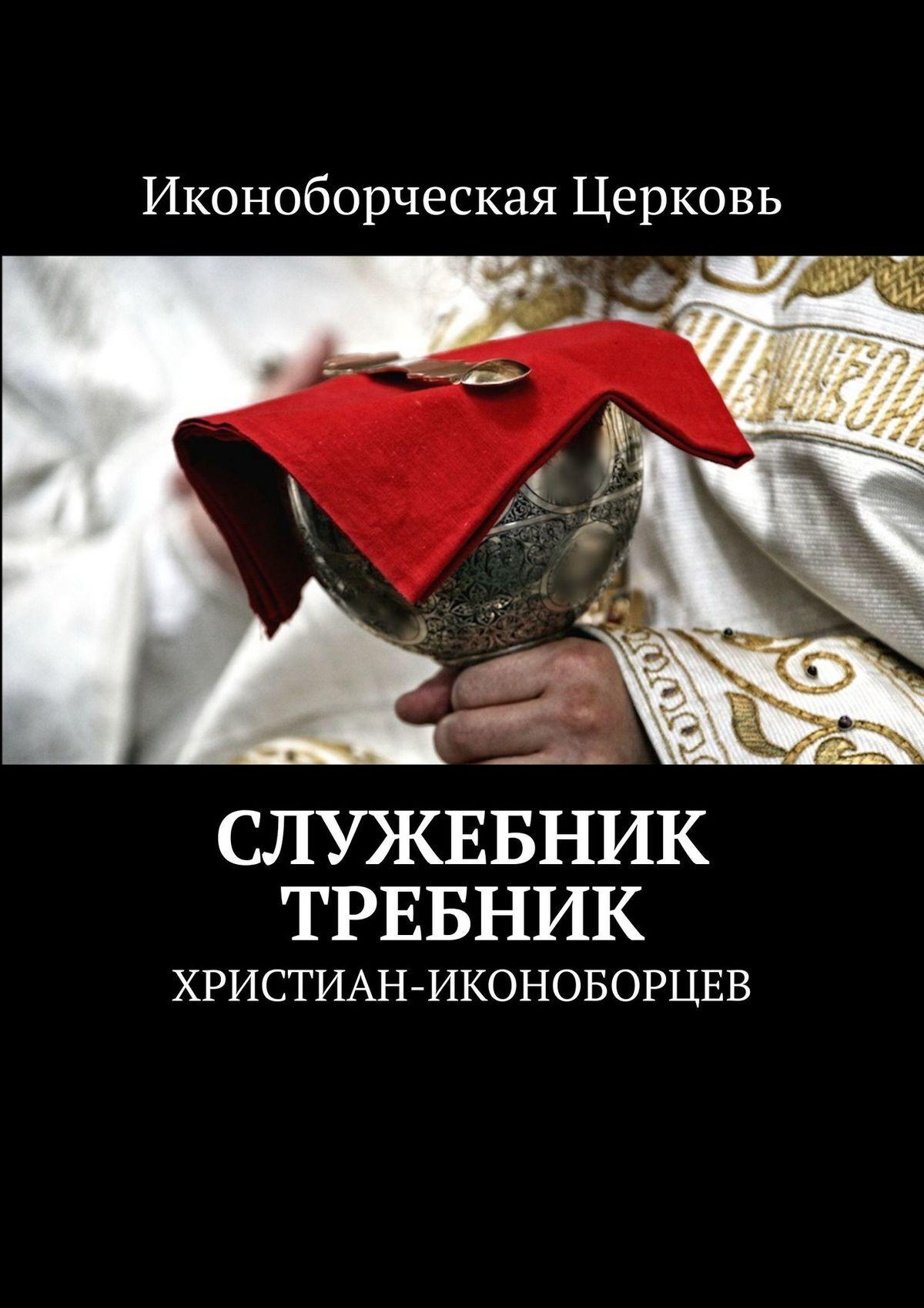 Служебник, Требник христиан-иконоборцев
