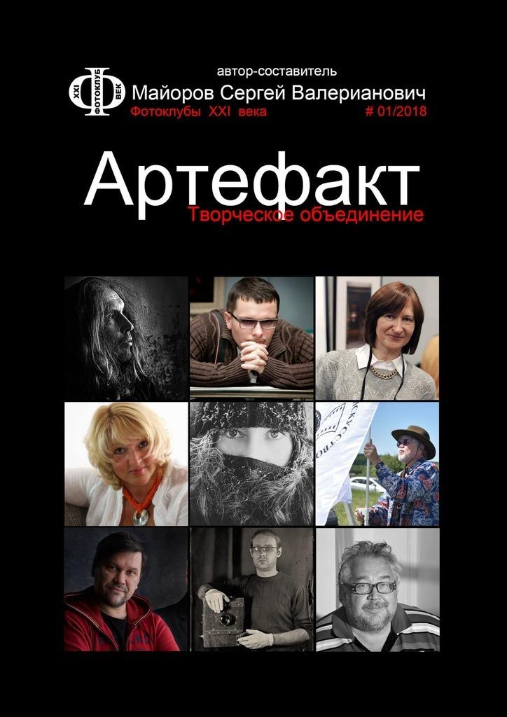 Творческое объединение Артефакт. Фотоклубы XXI века #01/2018