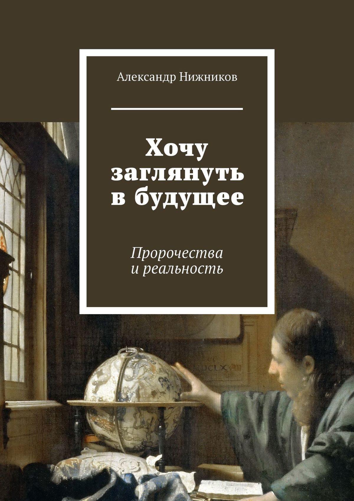 цена на Александр Нижников Хочу заглянуть в будущее. Пророчества иреальность