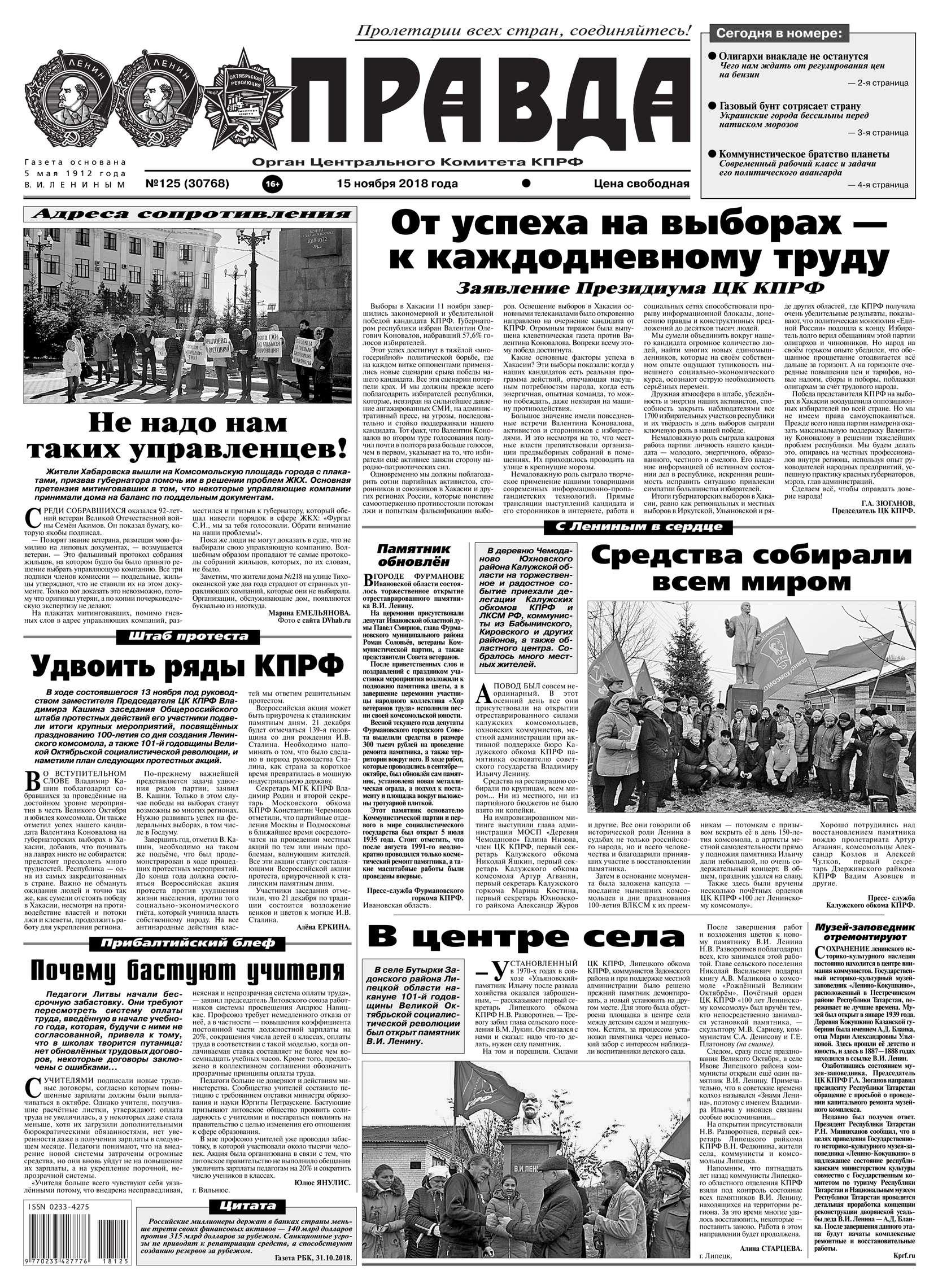 Правда 125-2018