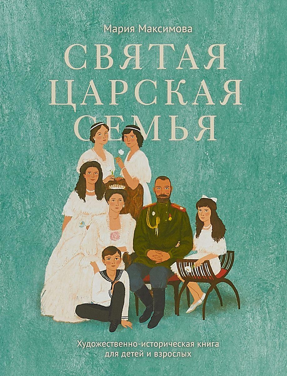 Мария Максимова Святая царская семья мария максимова голос и звук