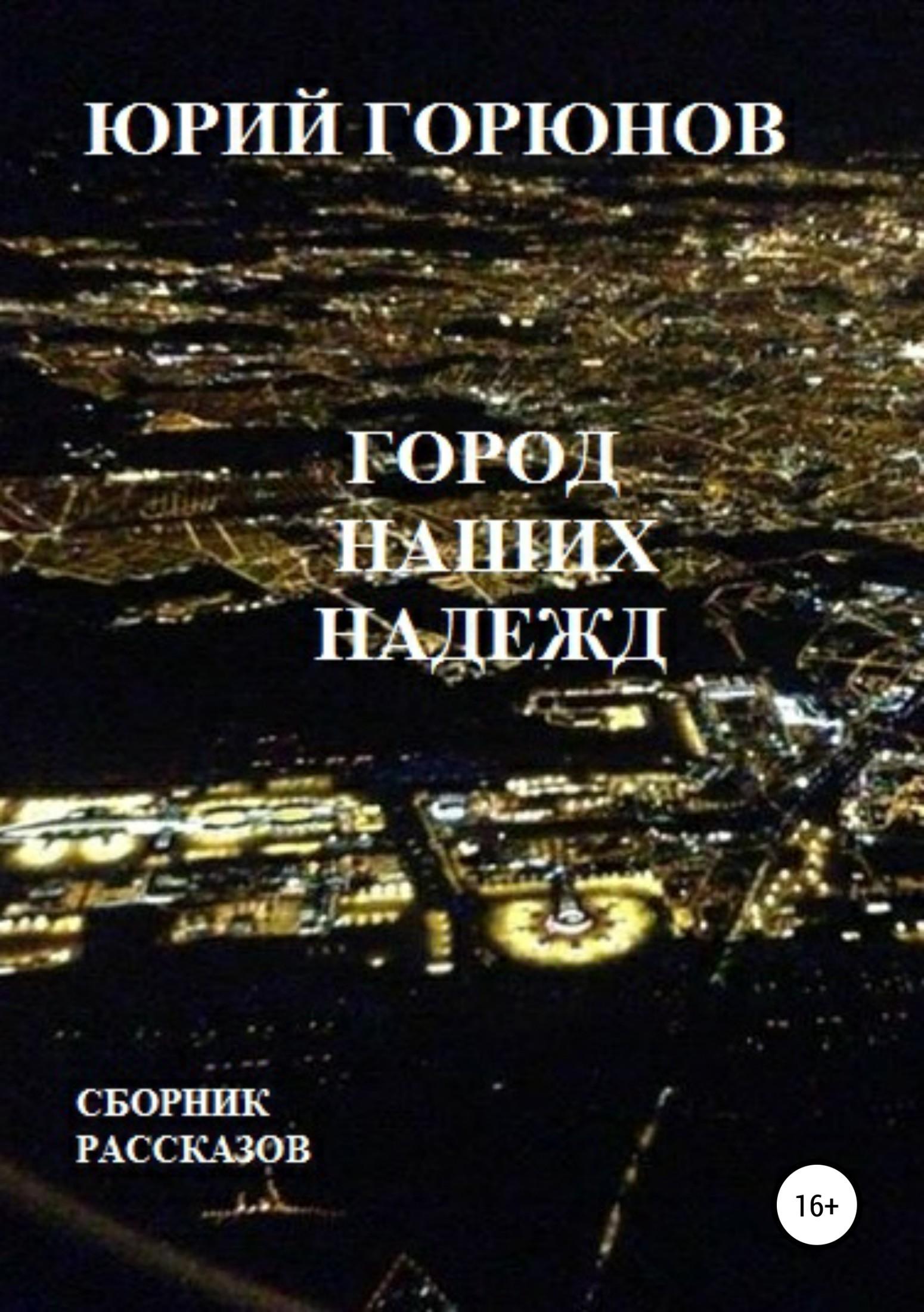 Фото - Юрий Горюнов Город наших надежд юрий нагибин остров любви