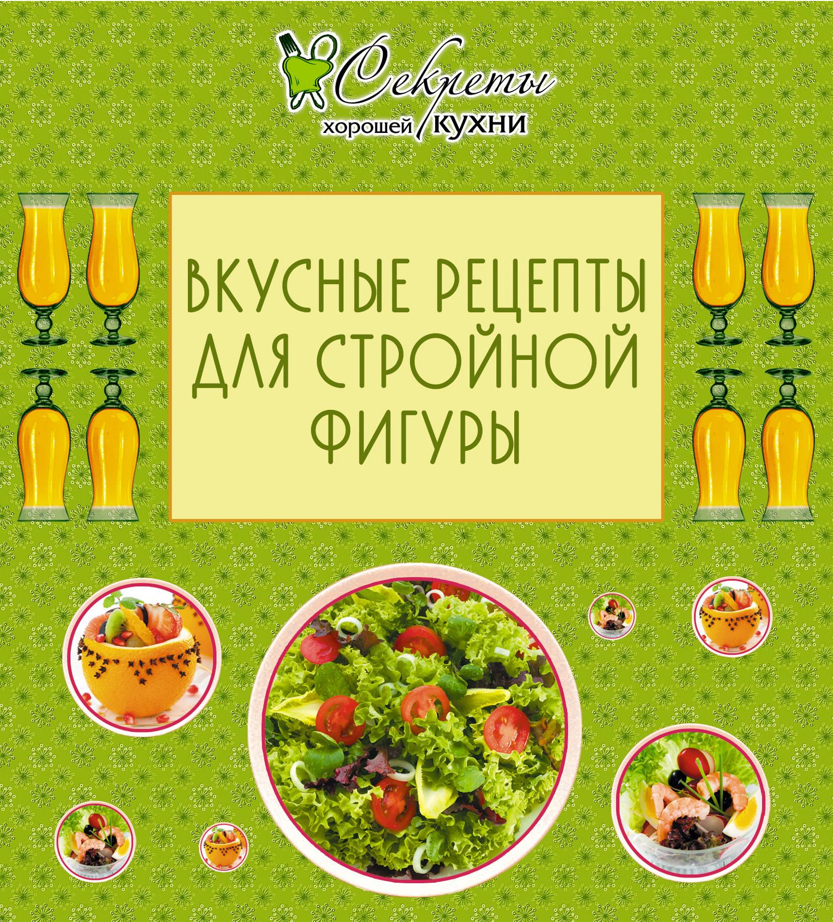 Отсутствует Вкусные рецепты для стройной фигуры the boy s brigade camp handbook