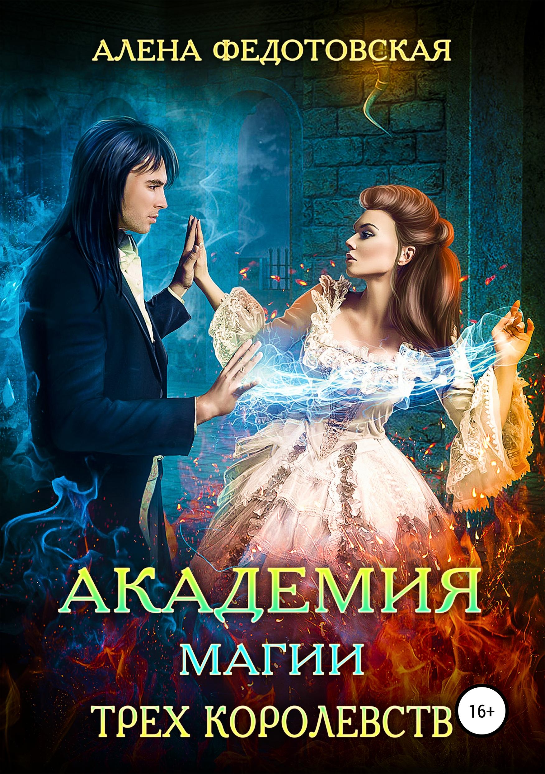 Алена Федотовская Академия магии Трех Королевств светлана желейкина академия обладателей дара выбор комиссии