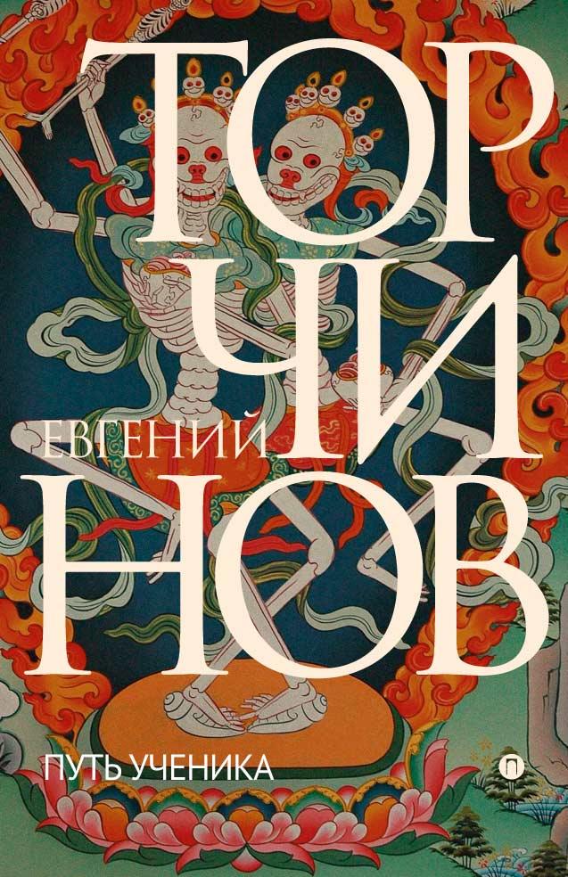 Евгений Торчинов «Путь ученика: Введение в буддизм»