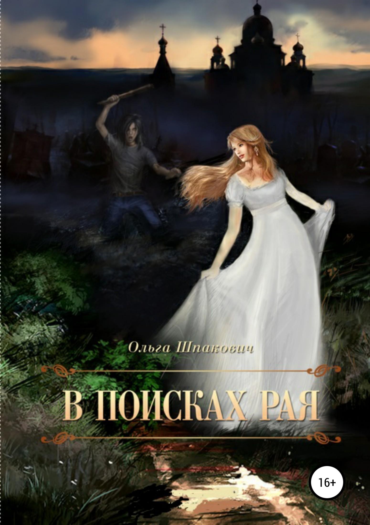 Ольга Геннадьевна Шпакович В поисках рая цены онлайн