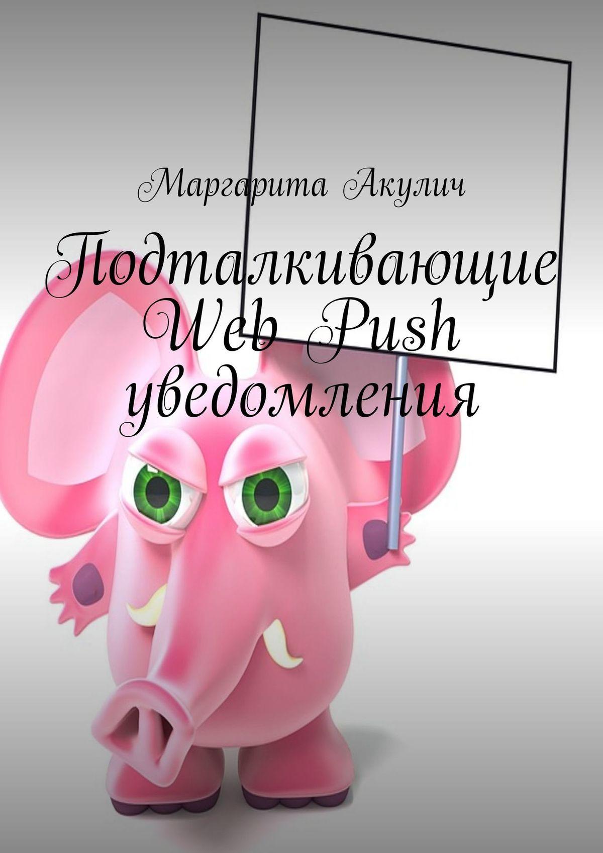 Подталкивающие Web Push уведомления