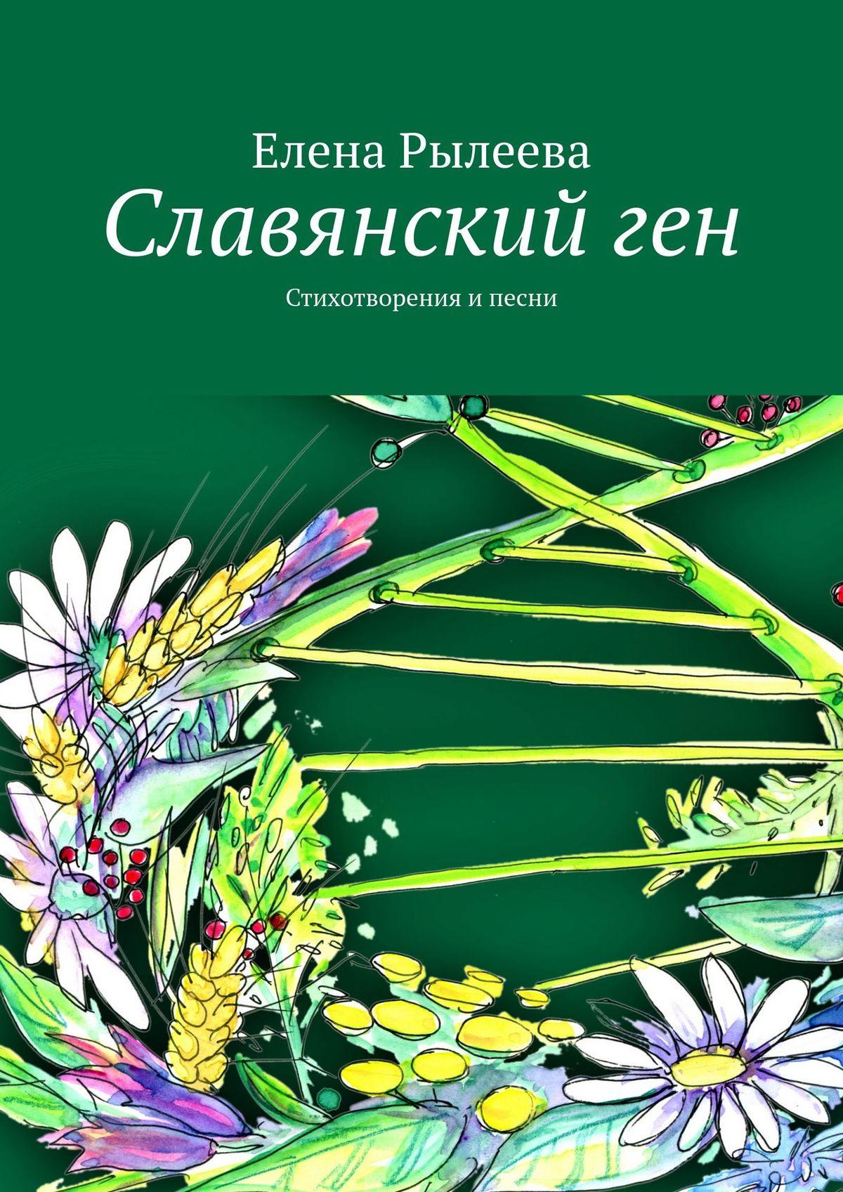 Елена Рылеева Славянскийген. Стихотворения ипесни цена