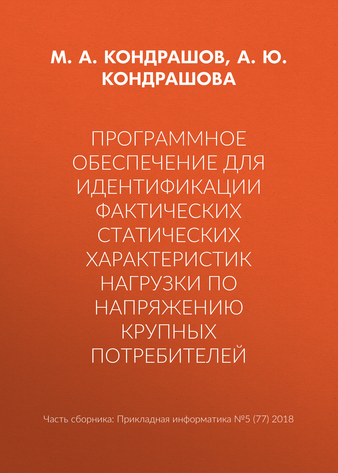 М. А. Кондрашов Программное обеспечение для идентификации фактических статических характеристик нагрузки по напряжению крупных потребителей