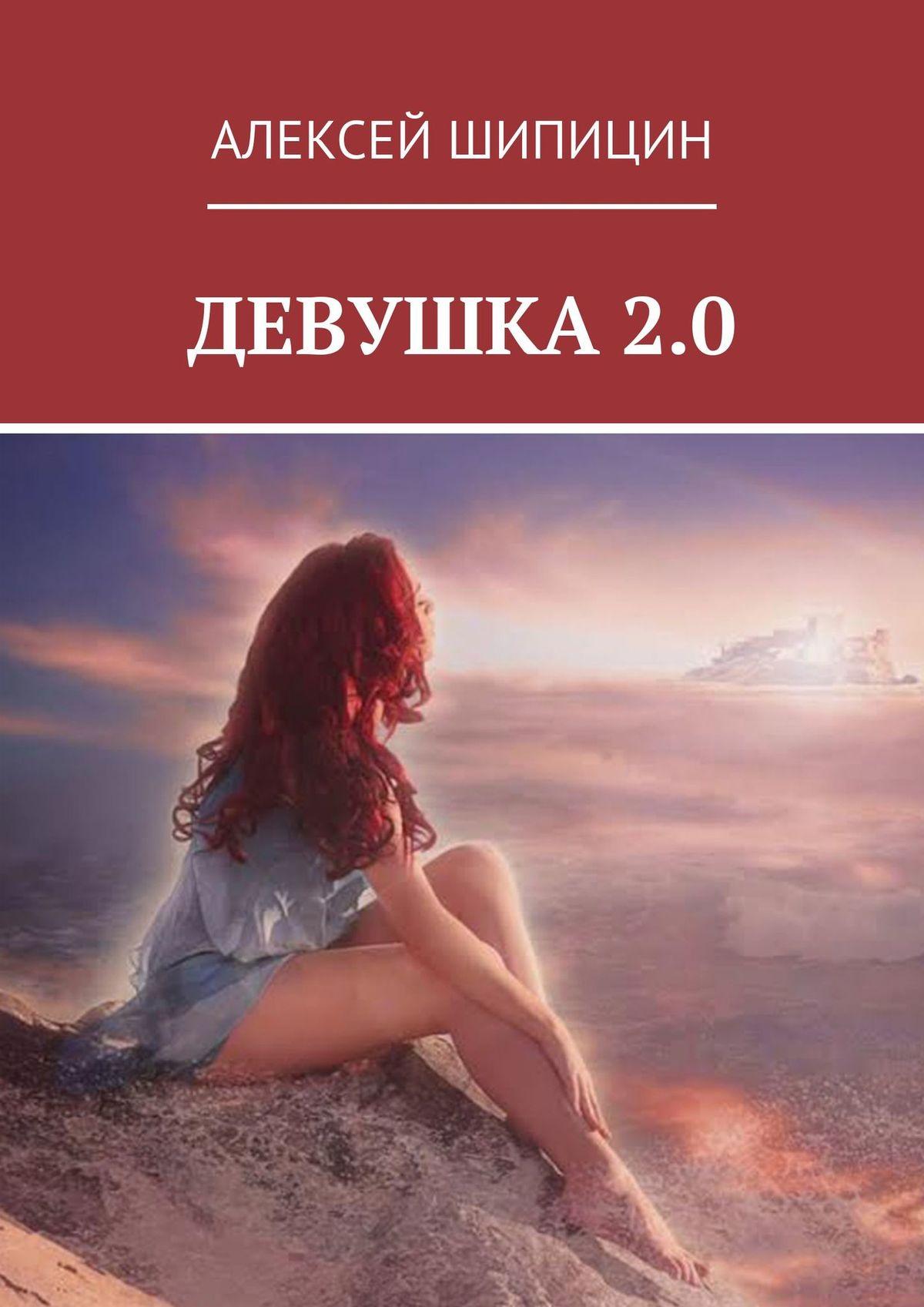 Девушка 2.0
