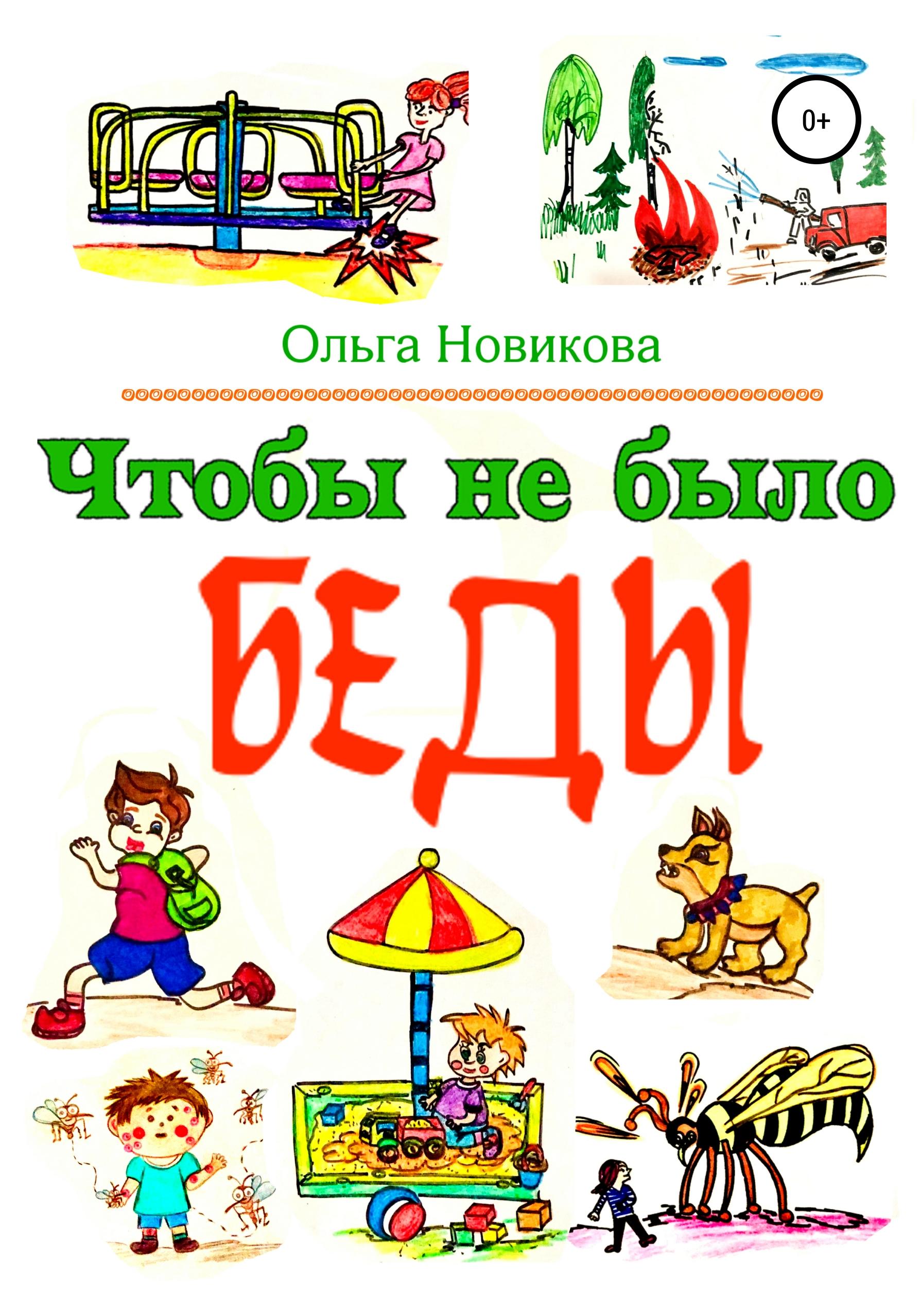 Ольга Николаевна Новикова Чтобы не было беды