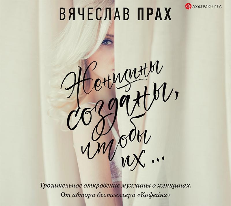 Вячеслав Прах Женщины созданы, чтобы их… вячеслав прах кофейня сборник