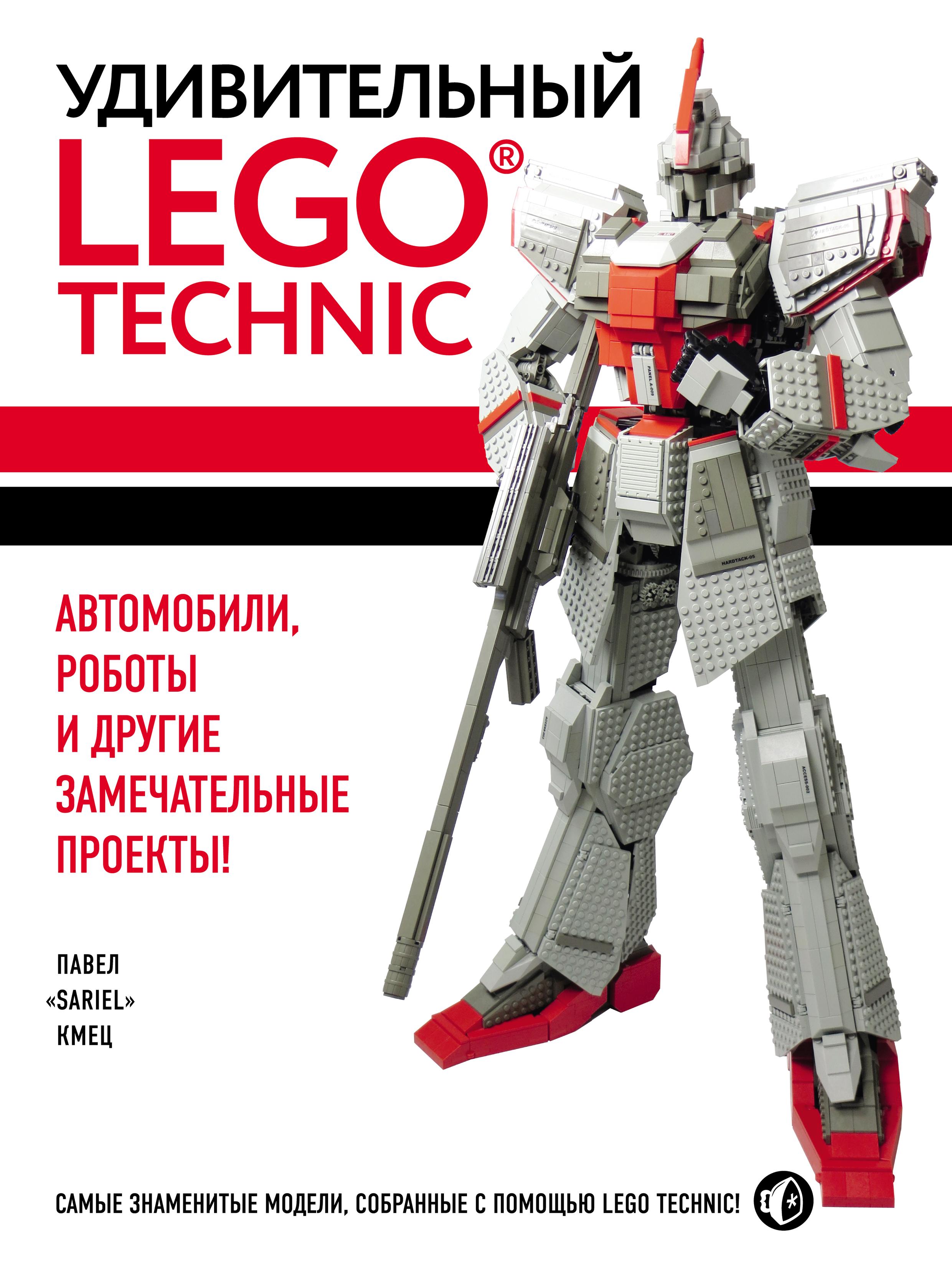 Павел Кмец Удивительный LEGO Technic. Автомобили, роботы и другие замечательные проекты!