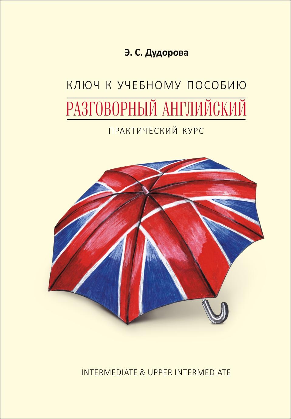 Э. С. Дудорова Ключ к учебному пособию «Разговорный английский. Практический курс»